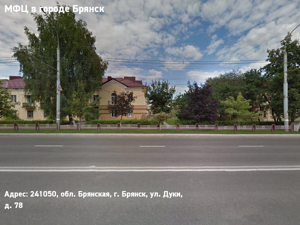 МФЦ в городе Брянск (Городской округ г. Брянск)