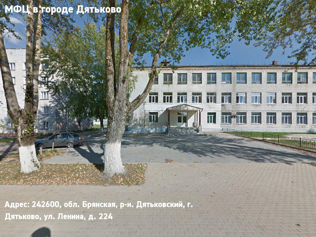 МФЦ в городе Дятьково (Дятьковский муниципальный район)