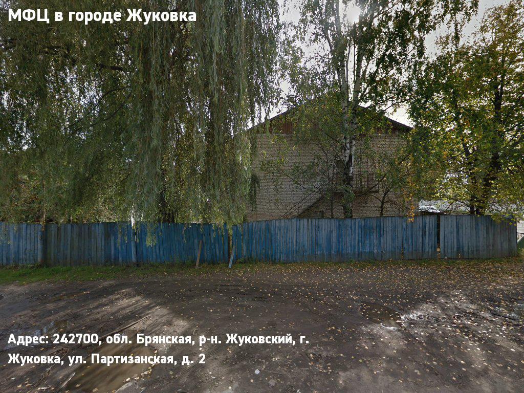 МФЦ в городе Жуковка (Жуковский муниципальный район)