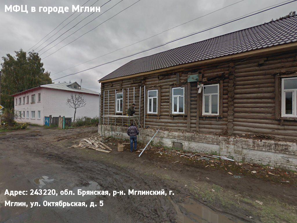 МФЦ в городе Мглин (Мглинский муниципальный район)