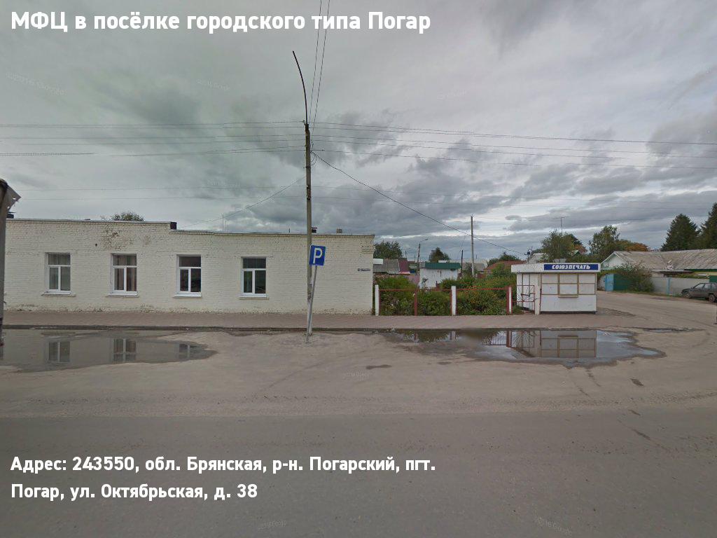 МФЦ в посёлке городского типа Погар (Погарский муниципальный район)