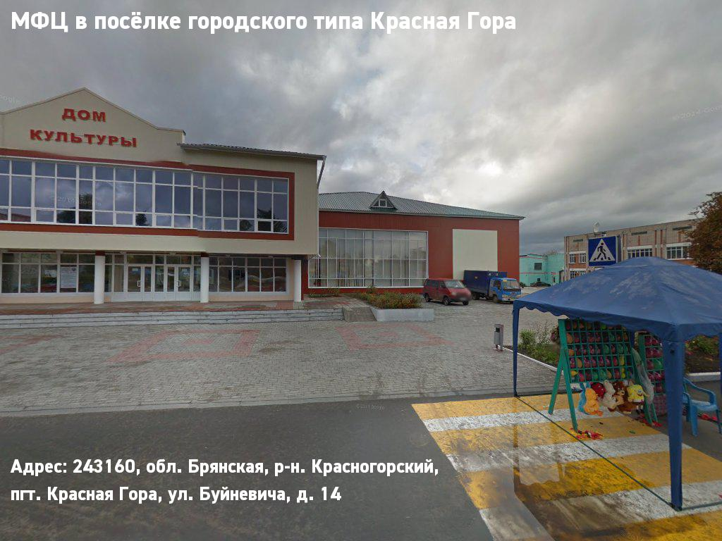 МФЦ в посёлке городского типа Красная Гора (Красногорский муниципальный район)