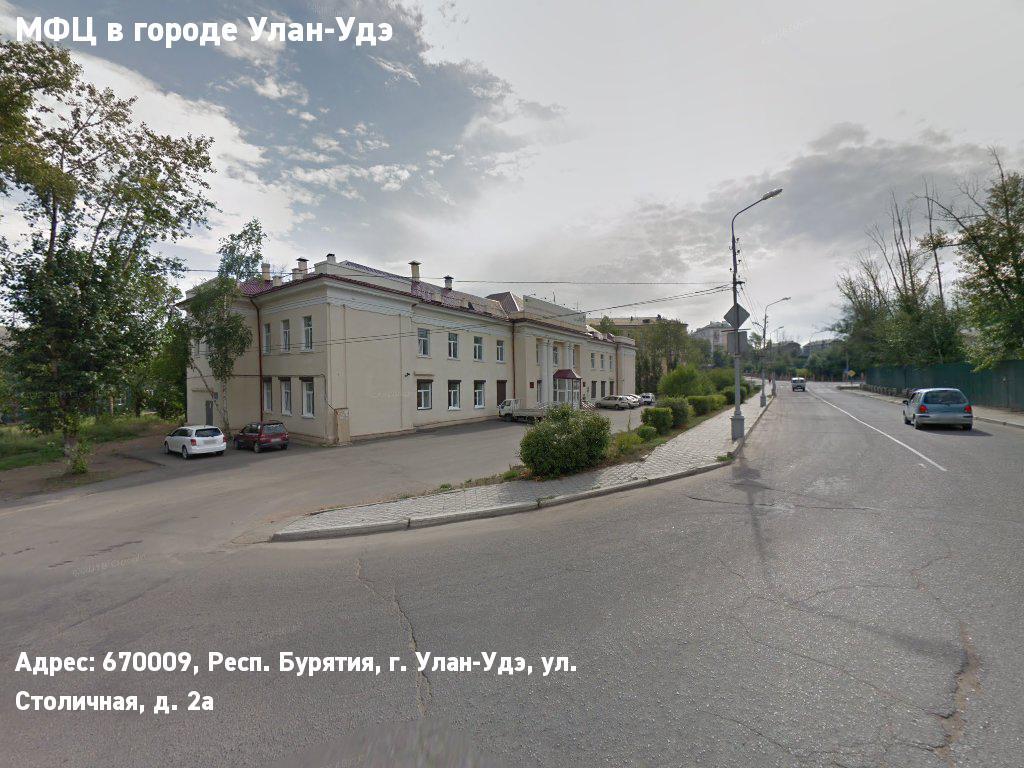 МФЦ в городе Улан-Удэ (Городской округ - город Улан -Удэ)
