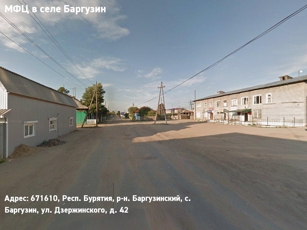 МФЦ в селе Баргузин (Муниципальный район Баргузинский)