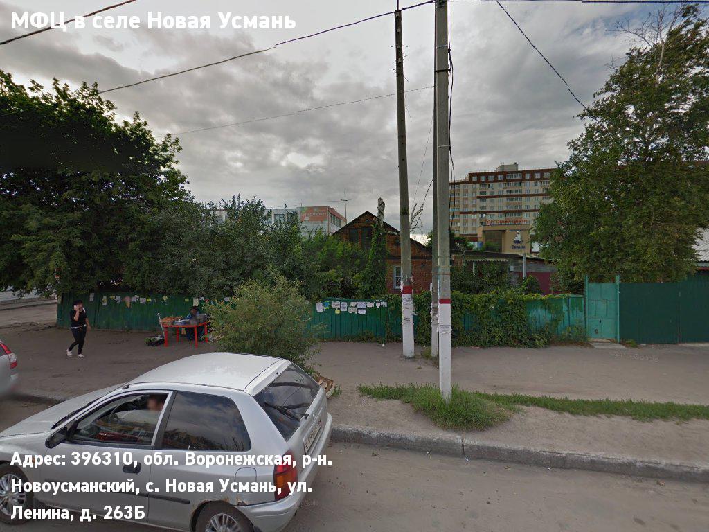 МФЦ в селе Новая Усмань (Новоусманский муниципальный район)