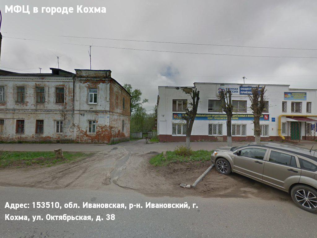 МФЦ в городе Кохма (Городской округ Кохма)