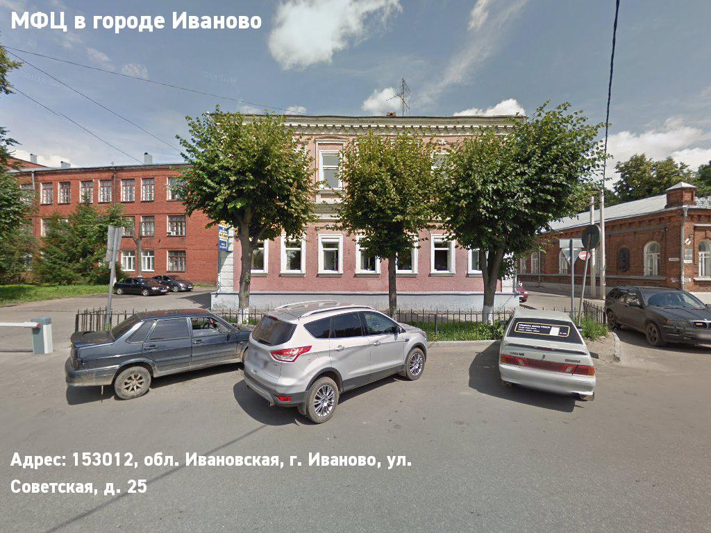МФЦ в городе Иваново (Городской округ Иваново)