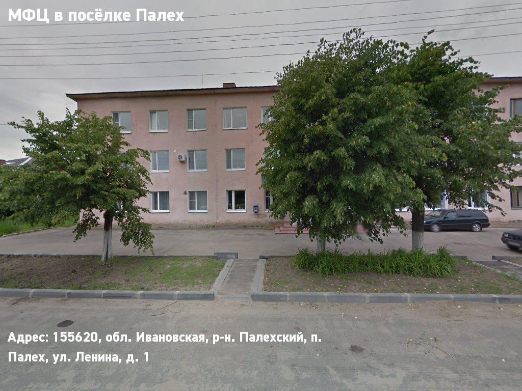 МФЦ в посёлке Палех (Муниципальный район Палехский)