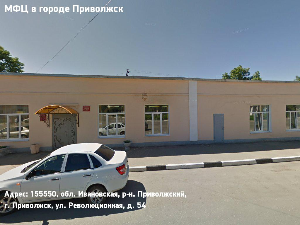 МФЦ в городе Приволжск (Муниципальный район Приволжский)