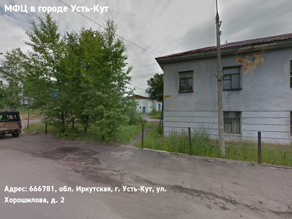 МФЦ в городе Усть-Кут (Усть-Кутский муниципальный район)