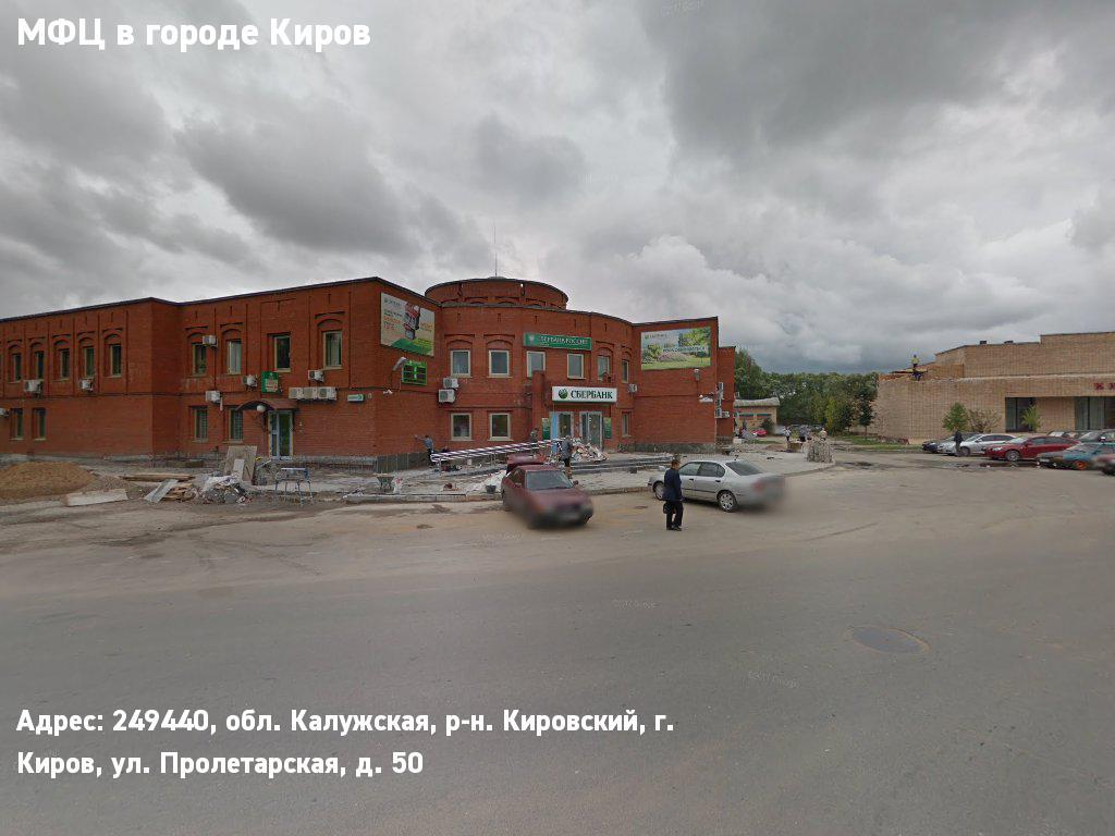 МФЦ в городе Киров (Муниципальный район город Киров и Кировский район)