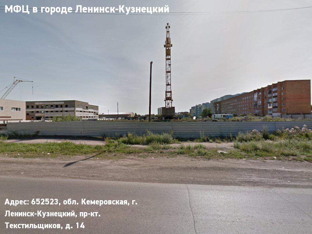 МФЦ в городе Ленинск-Кузнецкий (Городской округ - город Ленинск-Кузнецкий)