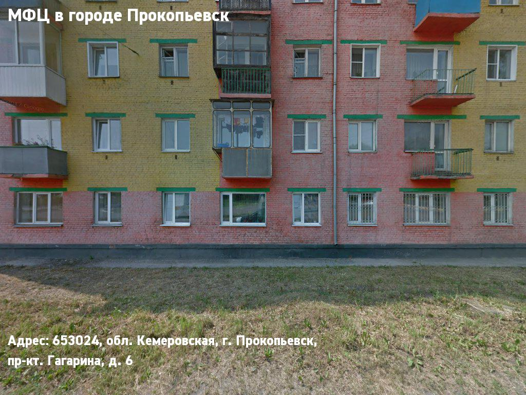 МФЦ в городе Прокопьевск (Городской округ - город Прокопьевск)