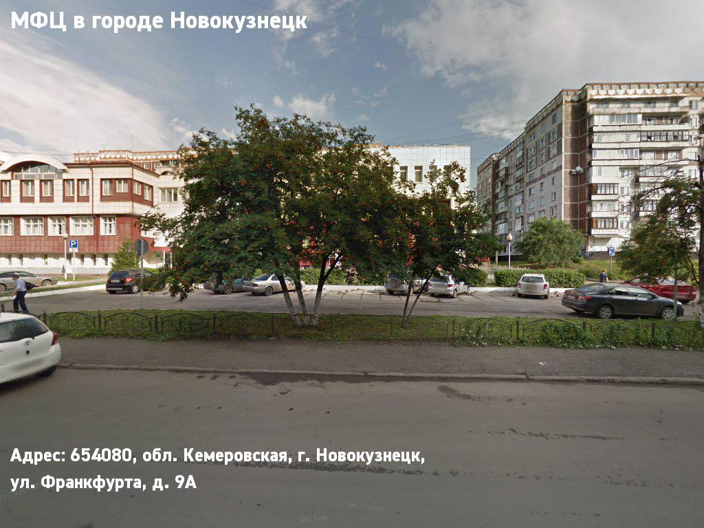 8f67f1175b3c МФЦ в городе Новокузнецк  адреса, телефоны, часы работы, отзывы