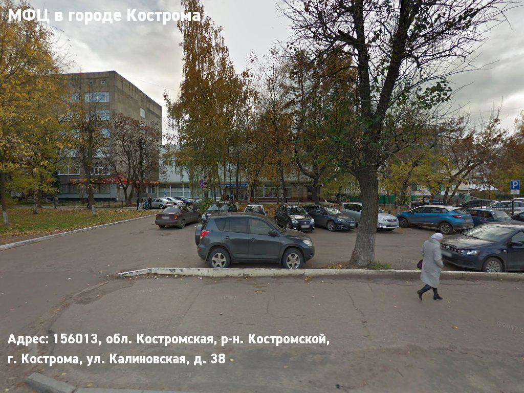 МФЦ в городе Кострома (Городской округ город Кострома)