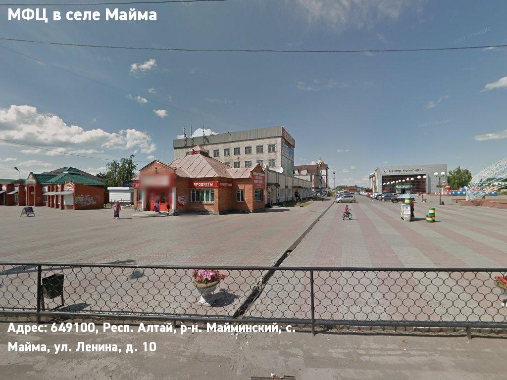 МФЦ в селе Майма (Майминский муниципальный район)