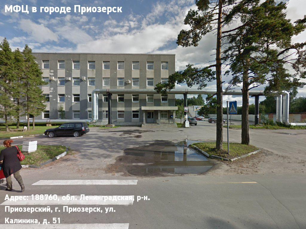 МФЦ в городе Приозерск (Приозерский муниципальный район)