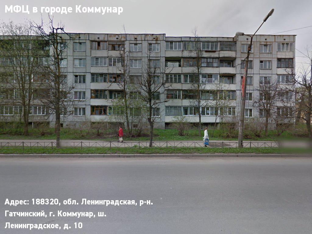 МФЦ в городе Коммунар (Гатчинский муниципальный район)