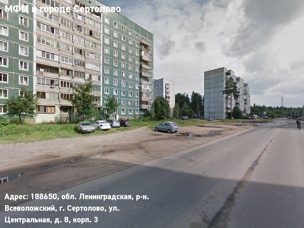 МФЦ в городе Сертолово (Всеволожский муниципальный район)