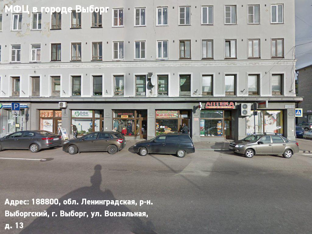 МФЦ в городе Выборг (Выборгский муниципальный район)