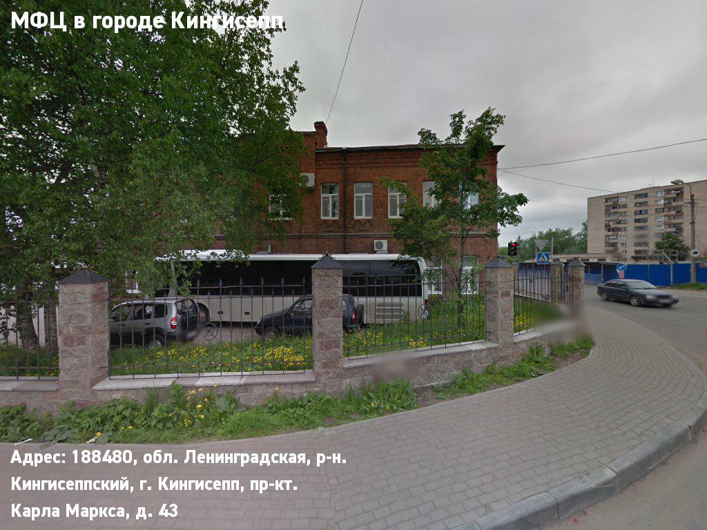 МФЦ в городе Кингисепп (Кингисеппский муниципальный район)