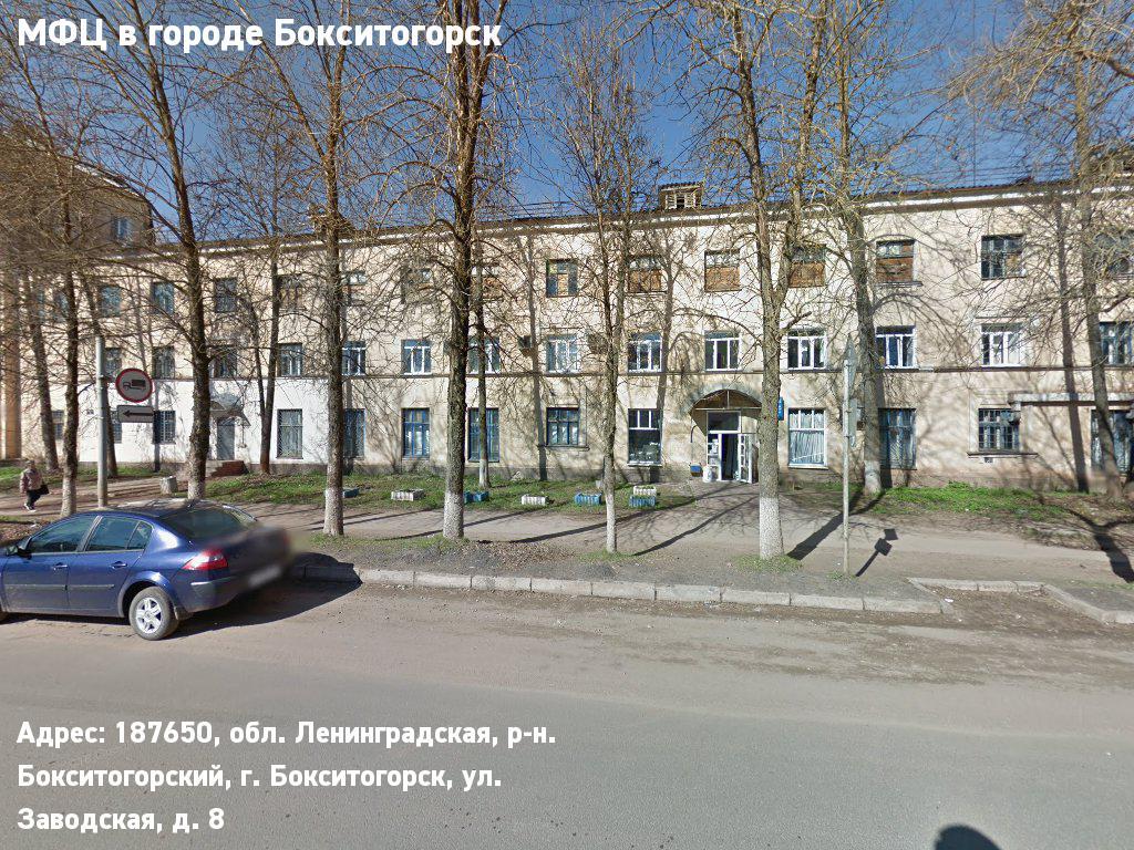 МФЦ в городе Бокситогорск (Бокситогорский муниципальный район)
