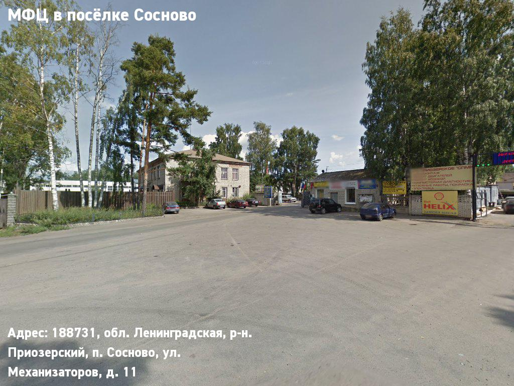 МФЦ в посёлке Сосново (Приозерский муниципальный район)