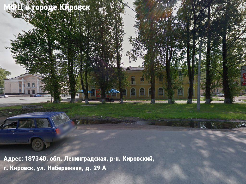 МФЦ в городе Кировск (Кировский муниципальный район)