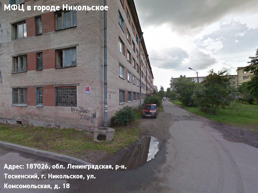 МФЦ в городе Никольское (Тосненский муниципальный район)