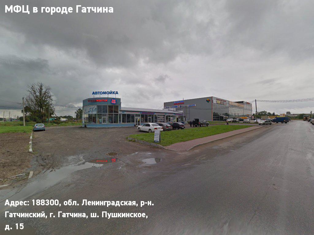 МФЦ в городе Гатчина (Гатчинский муниципальный район)
