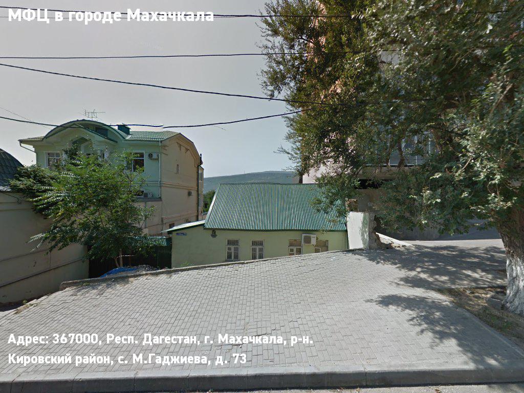 МФЦ в городе Махачкала (Городской округ город Махачкала)
