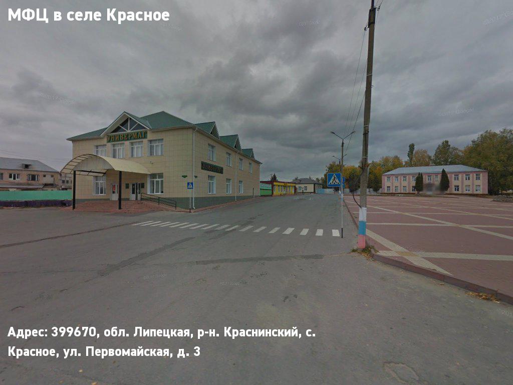 МФЦ в селе Красное (Краснинский муниципальный район)