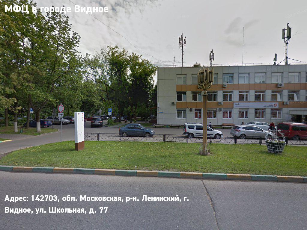 МФЦ в городе Видное (Ленинский муниципальный район)