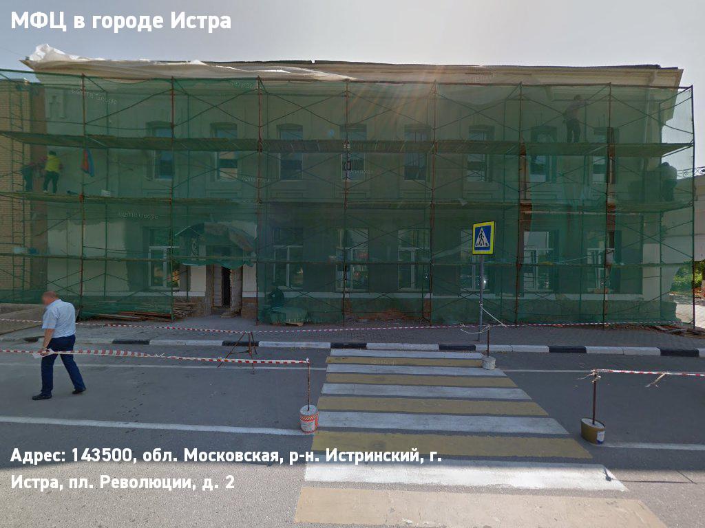 МФЦ в городе Истра (Городской округ Истринский)