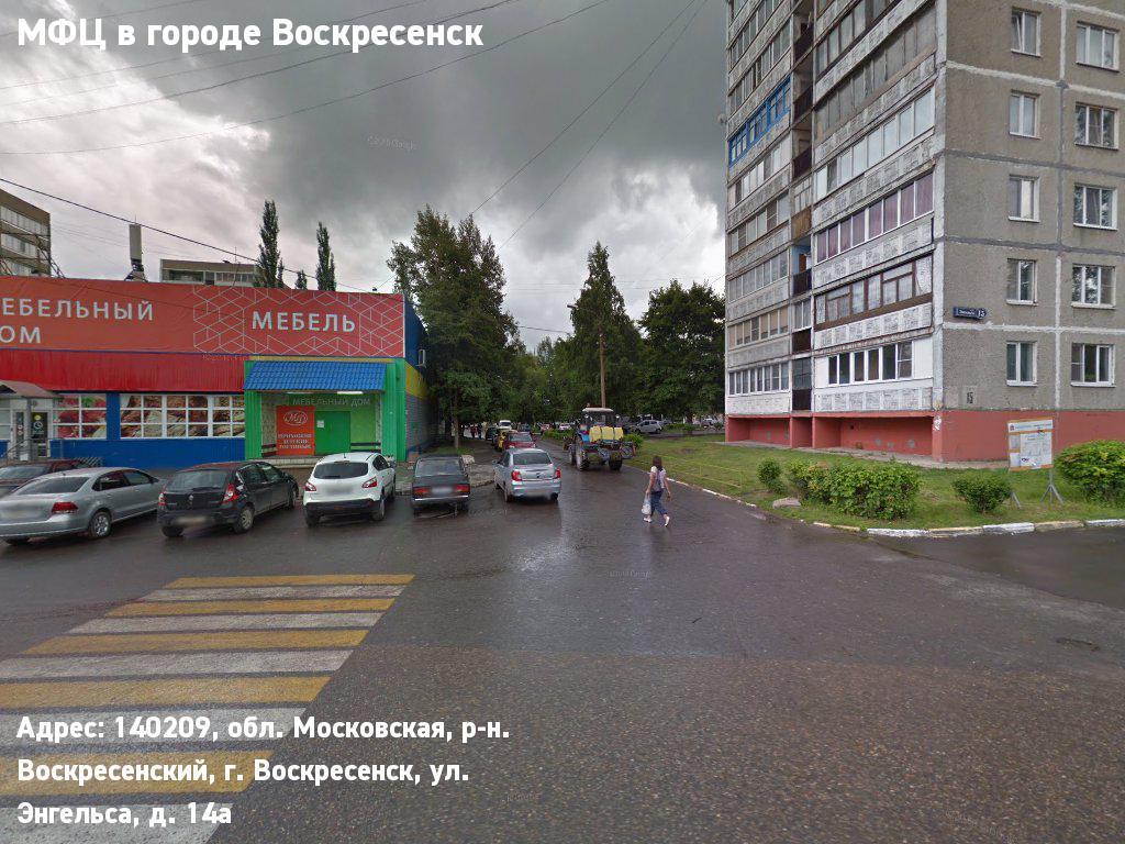 МФЦ в городе Воскресенск (Воскресенский муниципальный район)