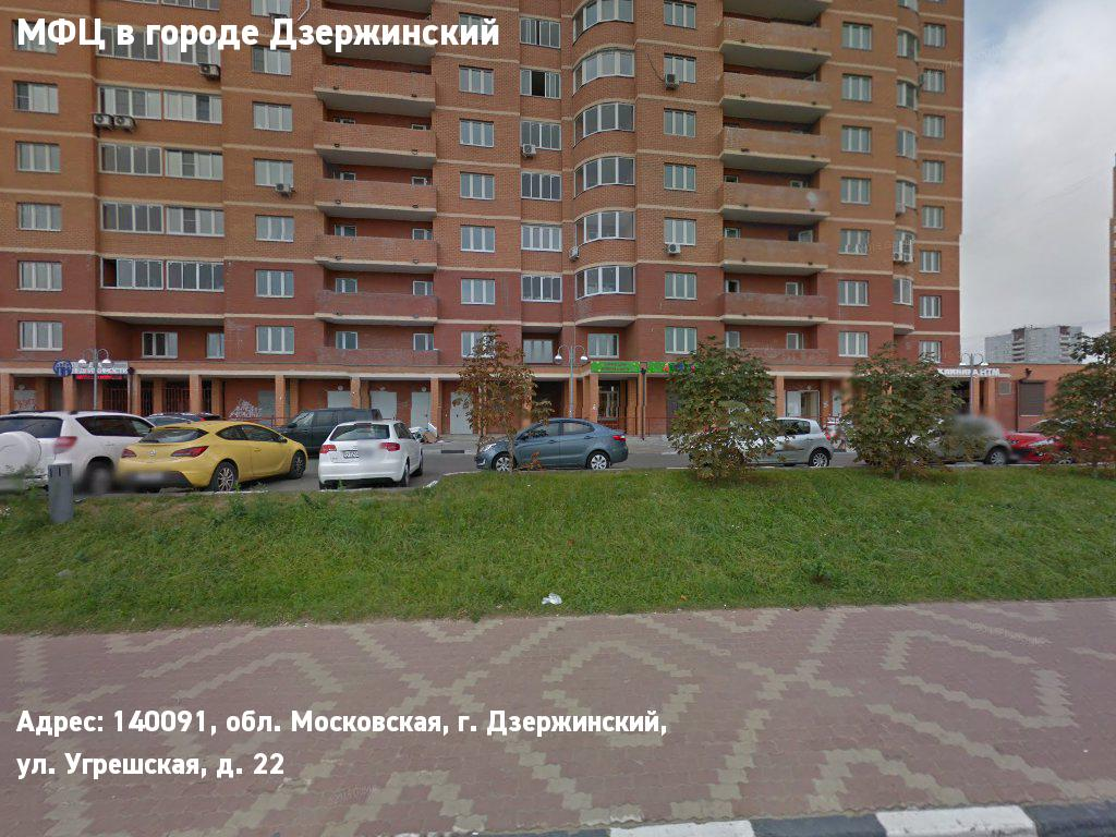 МФЦ в городе Дзержинский (Городской округ Дзержинский)