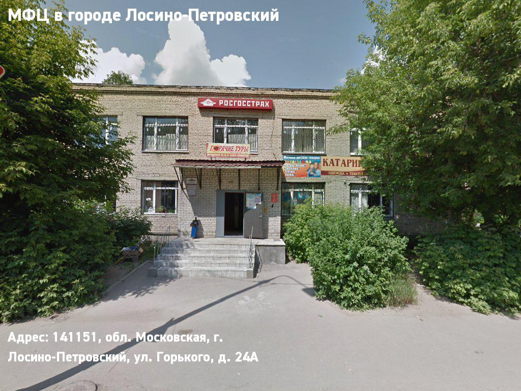 МФЦ в городе Лосино-Петровский (Городской округ Лосино-Петровский)