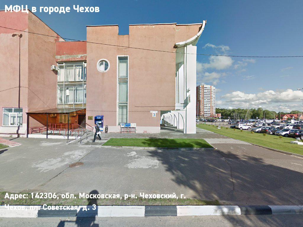 МФЦ в городе Чехов (Городской округ Чехов)