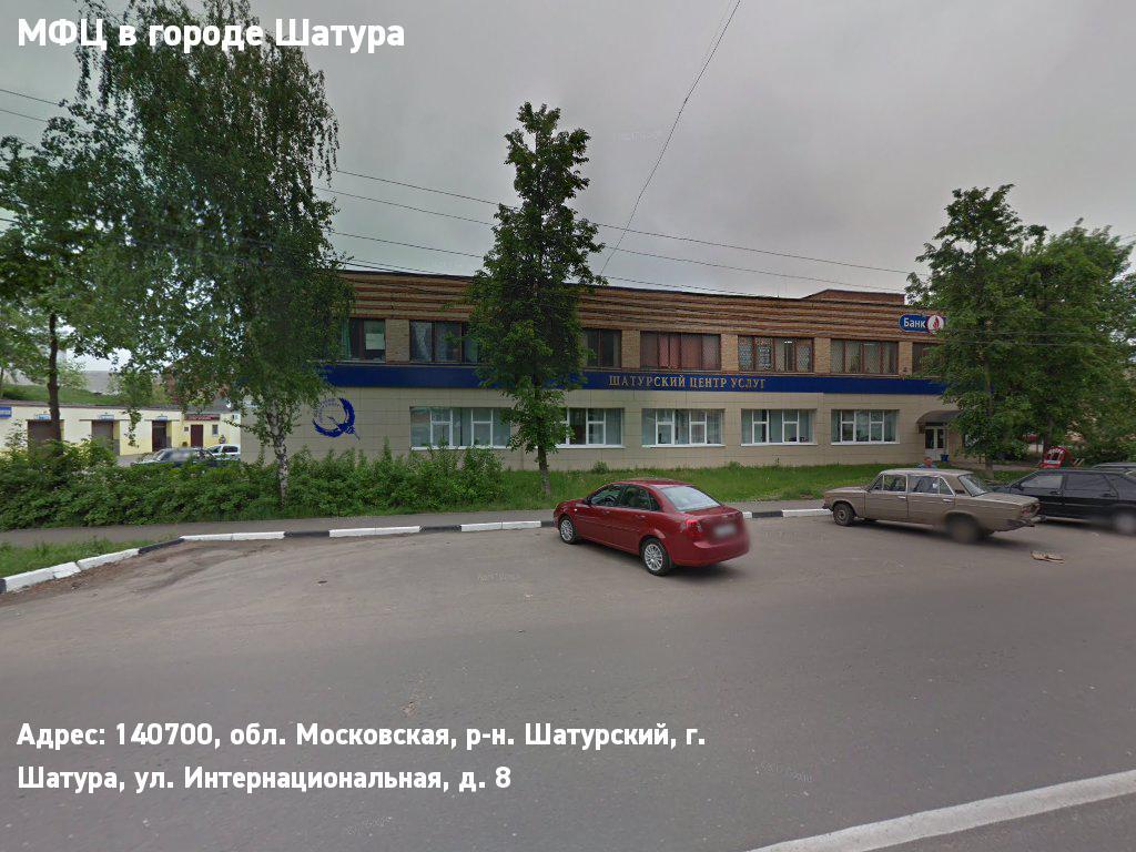 МФЦ в городе Шатура (Городской округ Шатура)