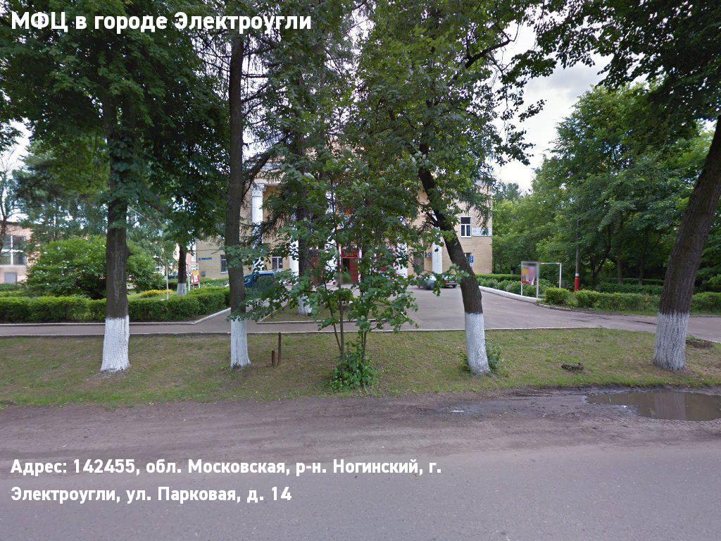 МФЦ в городе Электроугли (Ногинский муниципальный район)