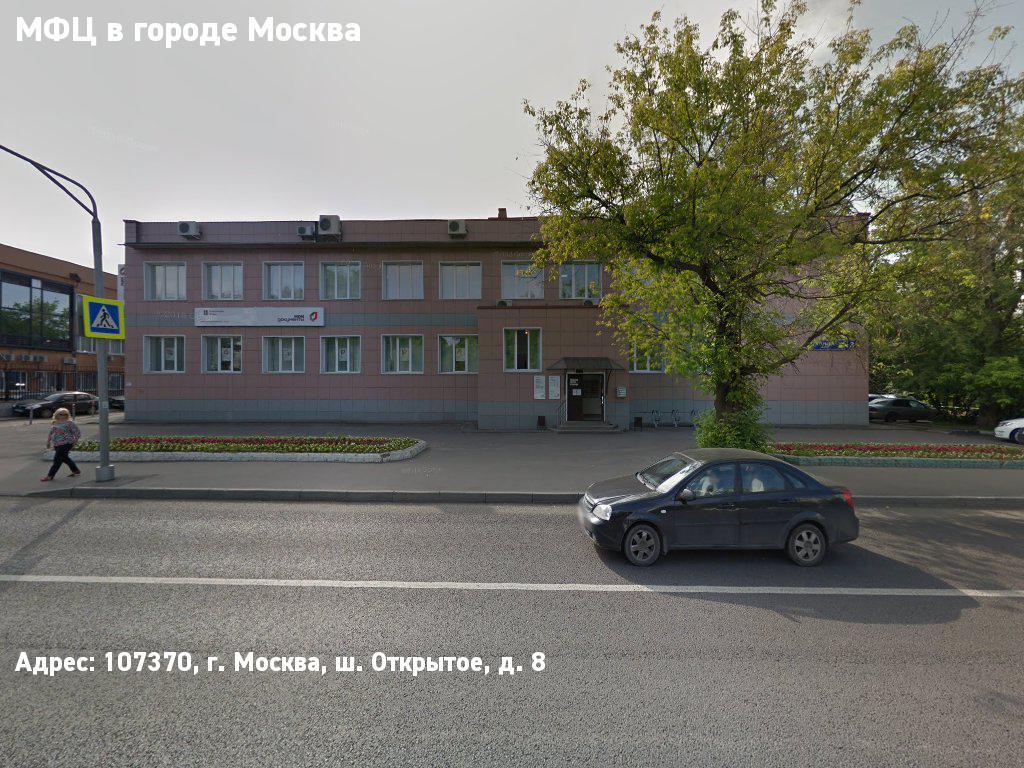 МФЦ в городе Москва (Восточный округ)
