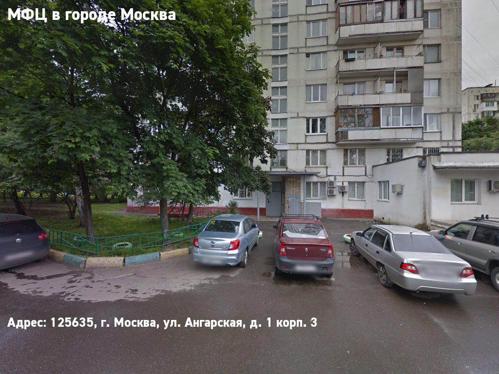 МФЦ в городе Москва (Северный округ)