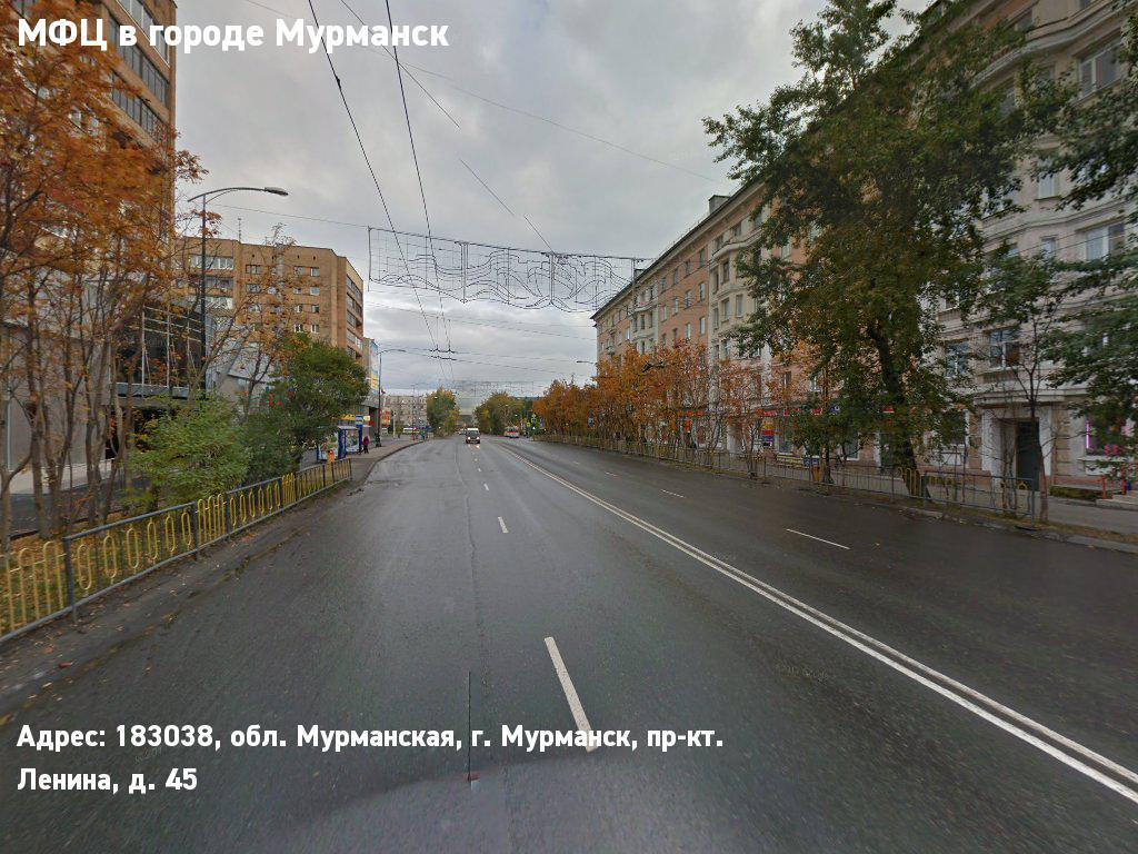 МФЦ в городе Мурманск (Городской округ г. Мурманск)