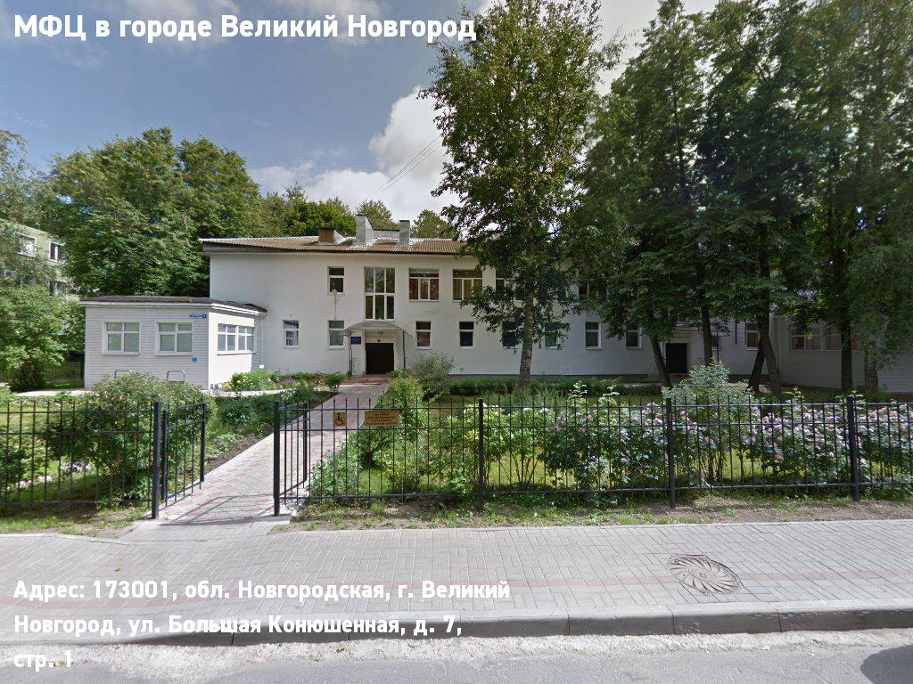 МФЦ в городе Великий Новгород (Городской округ - город Великий Новгород)