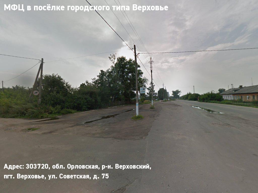 МФЦ в посёлке городского типа Верховье (Верховский муниципальный район)
