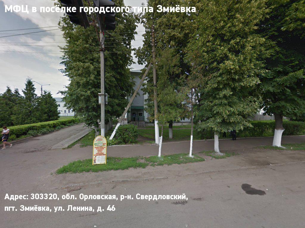 МФЦ в посёлке городского типа Змиёвка (Свердловский муниципальный район)