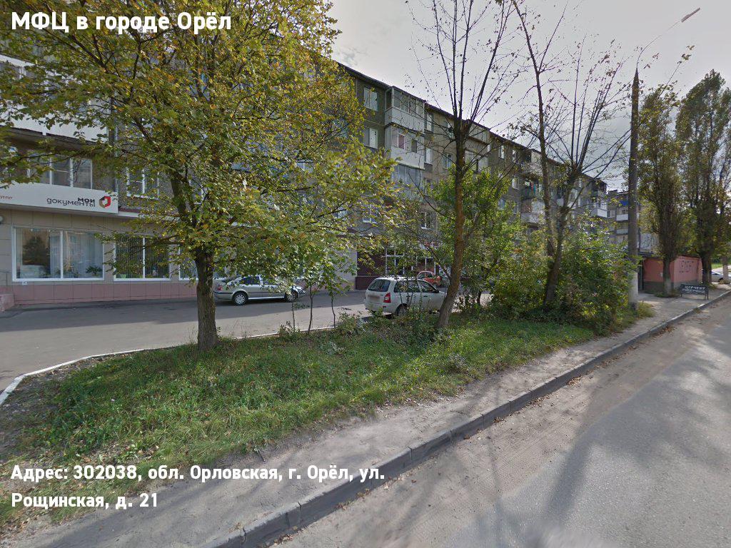 МФЦ в городе Орёл (Городской округ - город Орёл)