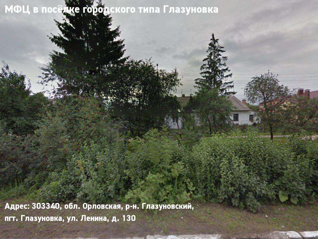 МФЦ в посёлке городского типа Глазуновка (Глазуновский муниципальный район)