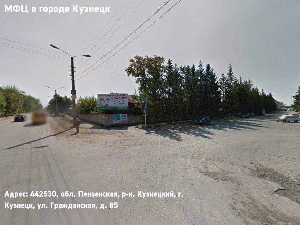 МФЦ в городе Кузнецк (Городской округ город Кузнецк)