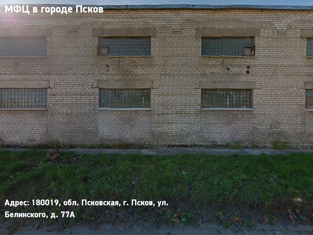 МФЦ в городе Псков (Городской округ - город Псков)